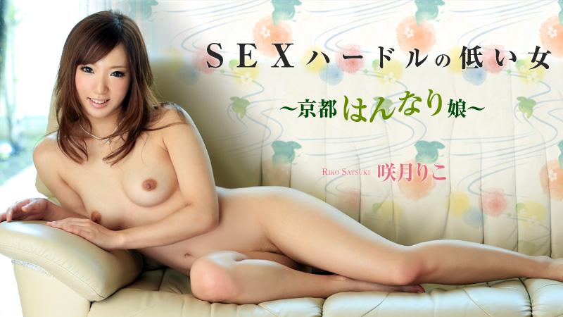 HEYZO 0931 SEXハードルの低い女~京都はんなり娘~ – 咲月りこ