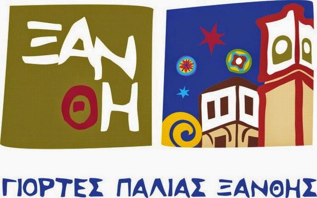 30 Αυγούστου έως 6 Σεπτεμβρίου οι Γιορτές Παλιάς Ξάνθης