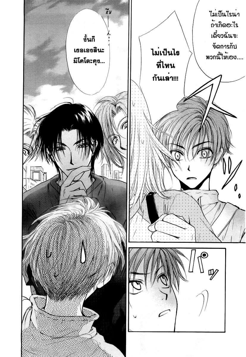 อ่านการ์ตูน Kakumei no Hi 7 ภาพที่ 4