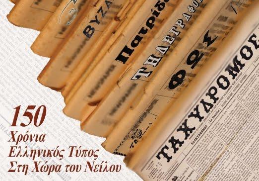 «150 χρόνια Ελληνικός Τύπος στη χώρα του Νείλου»,