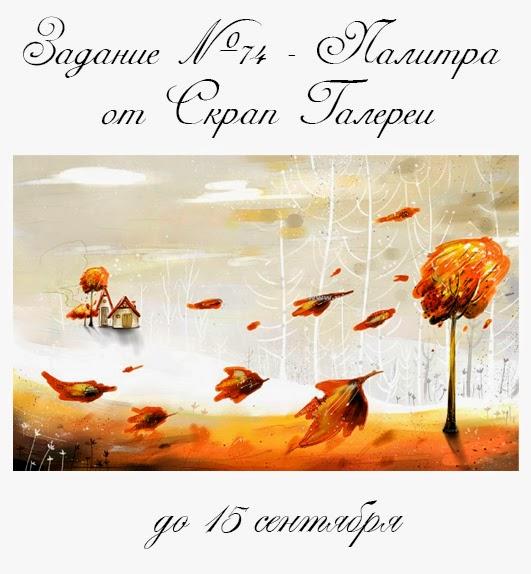 http://blogscrapgallery.blogspot.ru/2014/09/74.html