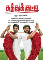 Kathukkutty Trailer _ Kathukkuti Official Teaser _ Narain, Srusti, Soori, Jeyaraj _ By Era Saravanan