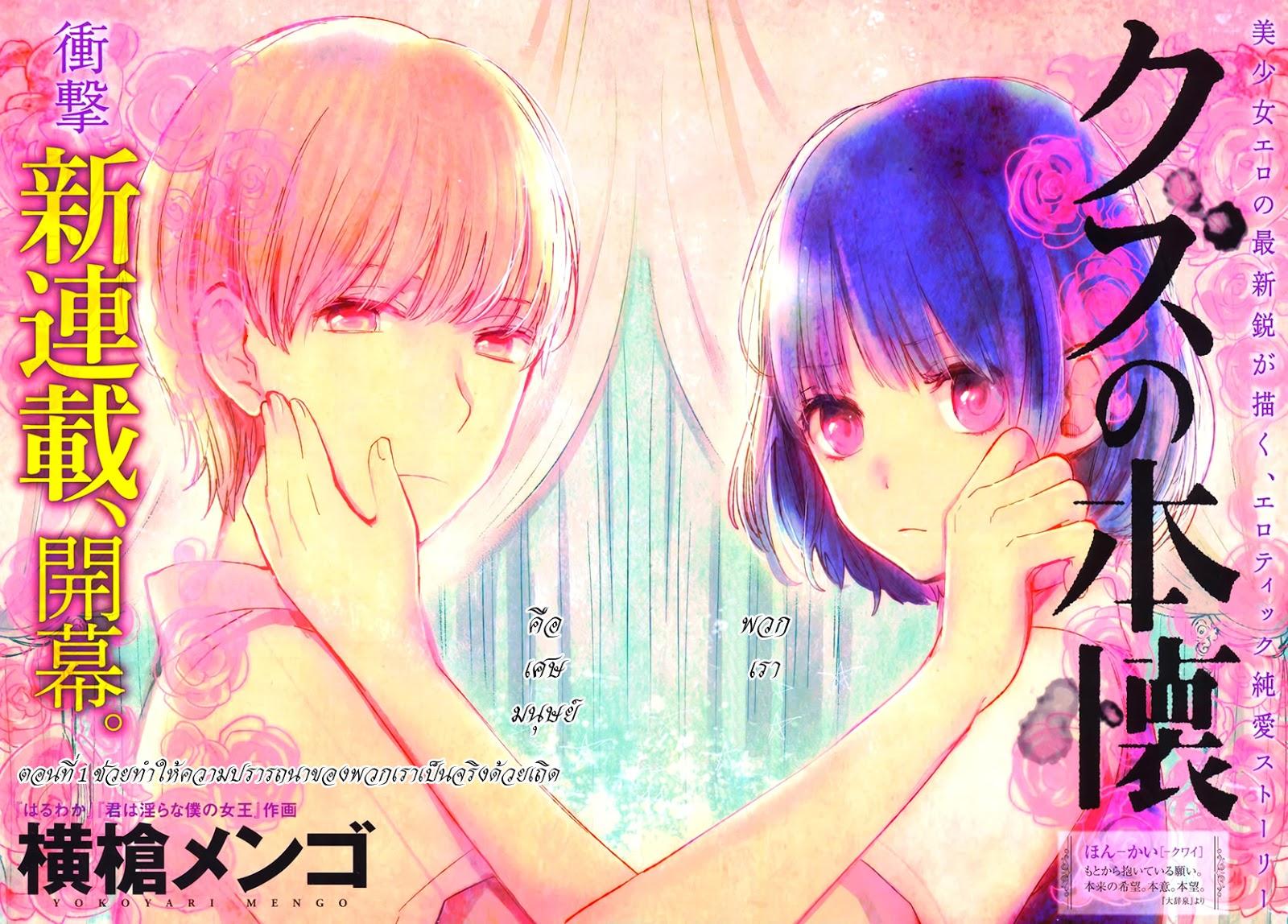 อ่านการ์ตูน Kuza no Honkai 1 ภาพที่ 2