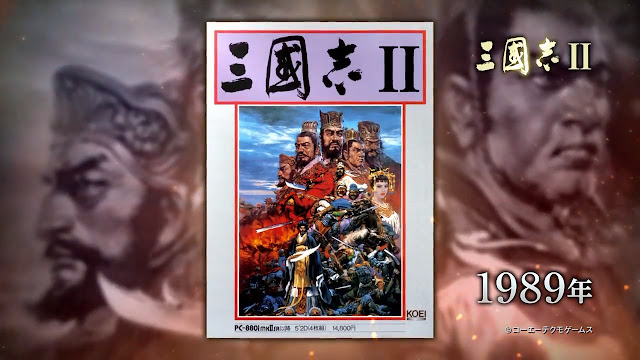 Romance of the Three Kingdoms II (1989)