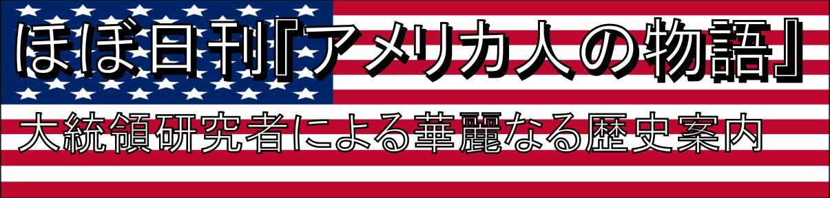 ほぼ日刊『アメリカ人の物語』