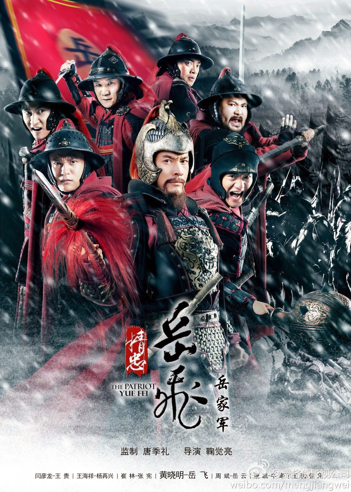Tinh Trung Nhạc Phi - The Patriot Yue Fei (2013) Poster