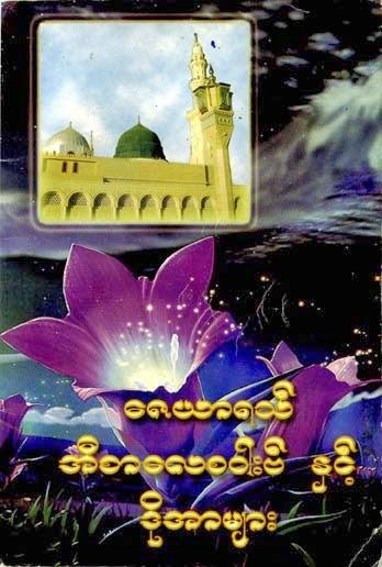 Zayarath, Isalay Sawaab & Dua F.jpg