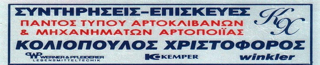 ΕΠΙΣΚΕΥΕΣ ΠΑΝΤΟΣ ΤΥΠΟΥ ΑΡΤΟΚΛΙΒΑΝΩΝ - ΚΟΛΙΟΠΟΥΛΟΣ ΧΡIΣΤΟΦΟΡΟΣ