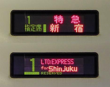 特急 外房いすみ酒蔵開き号 新宿行き E257系(2015.3.8運転)