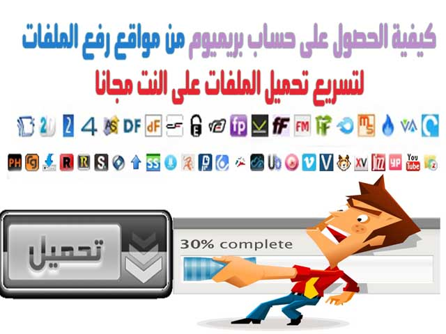 get, free, Premium, Account, speed, up, download, files