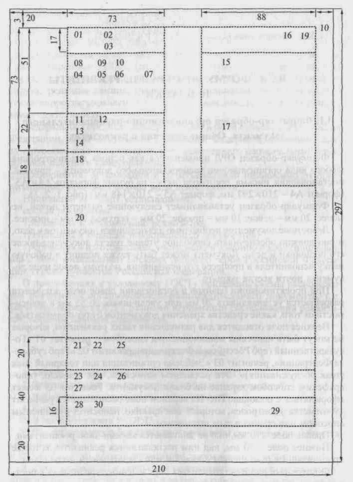 образец продольного документа
