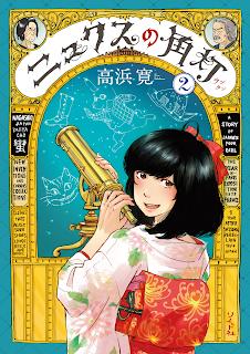 ニュクスの角灯 第02巻 [Nyukusu no Kakutou vol 02]