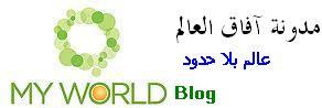 مدونة آفاق العالم