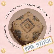 Мастер-класс Fine Stitch