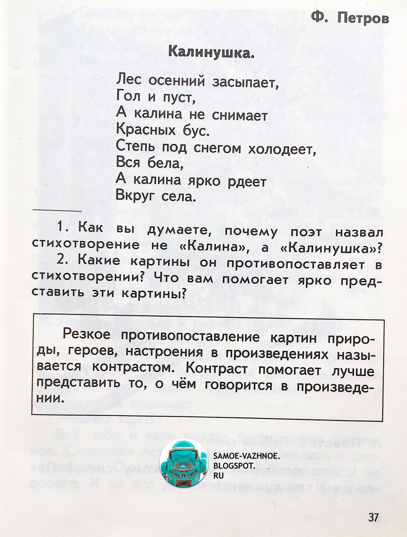 Петров Калинушка учебник читать онлайн