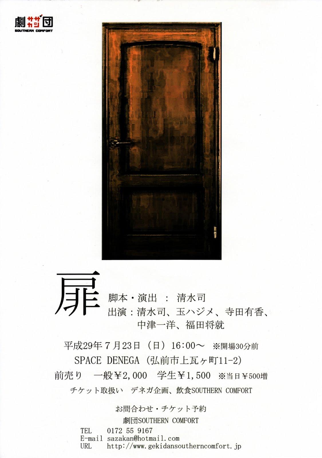 劇団SOUTHERN COMFORT 公演『扉』