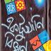Ektukhani Bigyan by Muhammed Zafar Iqbal PDF Download