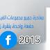طريقة الخروج من جميع المجموعات على الفيس بوك بنقرة زر واحدة | تحديث 2015 |