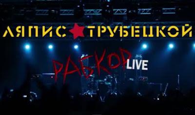 """ЛЯПИС ТРУБЕЦКОЙ """"Рабкор Live"""" музыкальный фильм"""