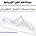 تحميل كتاب صيانة محطات التحويل الكهربائية pdf  Maintenance of electric substations