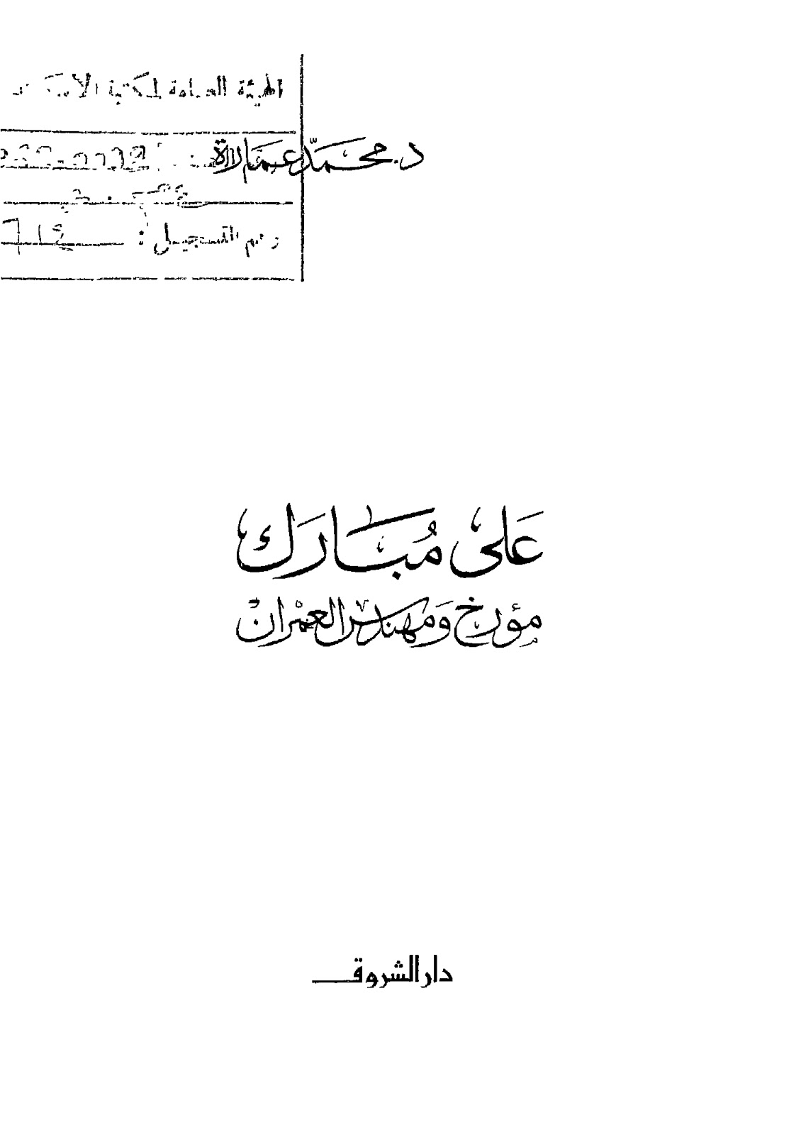 علي مبارك مؤرخ ومهندس العمران - محمد عمارة pdf