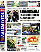 Βιομηχανία ελληνοποίησης αλλοδαπών