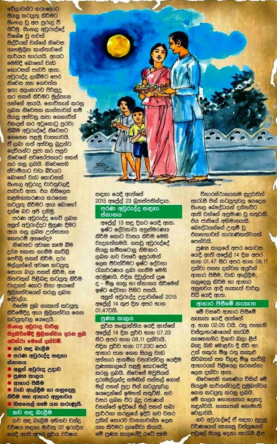 Panchanga Litha 2018 >> 2015 New year Nakath - Sinhala Aluth Aurudda - ඔබේ ලග්නයට කොහොමද? | Sri Lanka Newspaper Articles