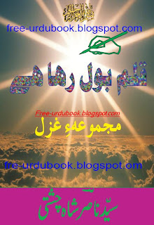 Qalam Bol Raha Hay By Syed Nasir Sha