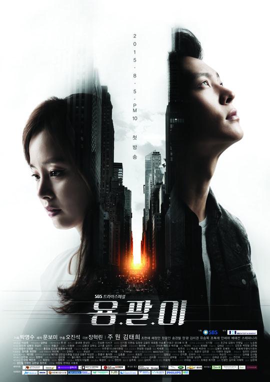 Yong Pal Korean Drama WIki