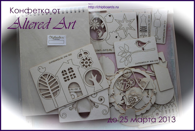 Конфета от Altered Art