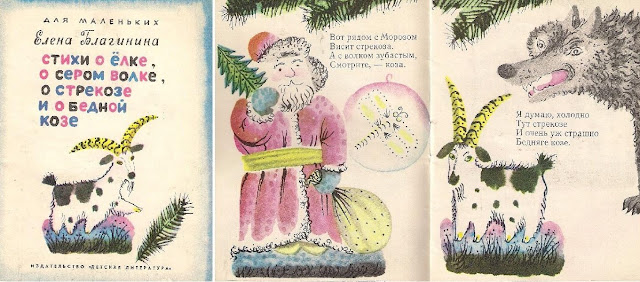 Poems about the Christmas tree, the gray wolf, a dragonfly and a poor goat Blaginina Russian illustrated books