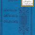 نظرية التعسف في استعمال الحق في الفقه الاسلامي