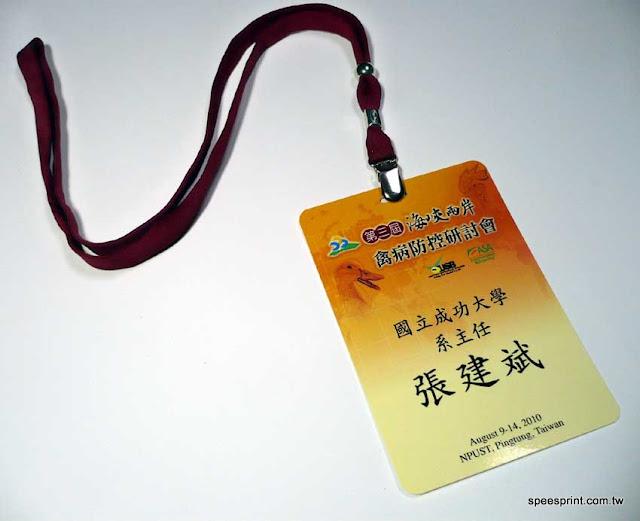 環保識別證卡