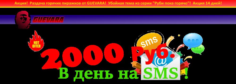 """""""Как заработать на СМС 2000 рублей"""""""