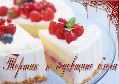 тортик от Вики