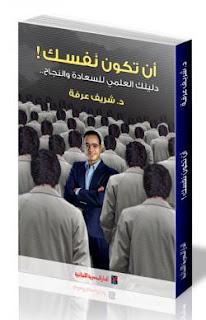 """تحميل كتاب """"أن تكون نفسك"""" دليلك العلمي للسعادة و النجاح لـ شريف عرفة"""