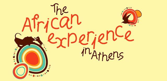 Kozi's Η Αφρικανική εμπειρία στην Αθήνα