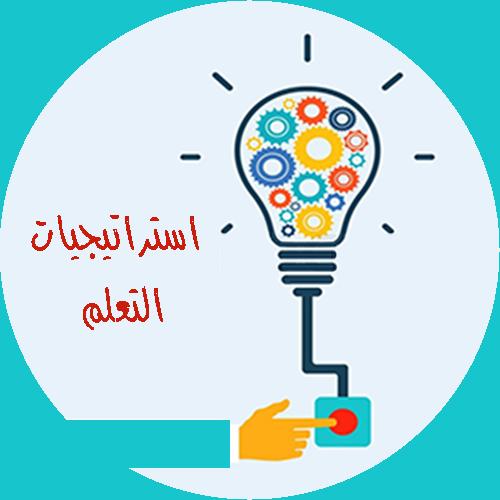 حمل تطبيق استراتيجيات التعلم