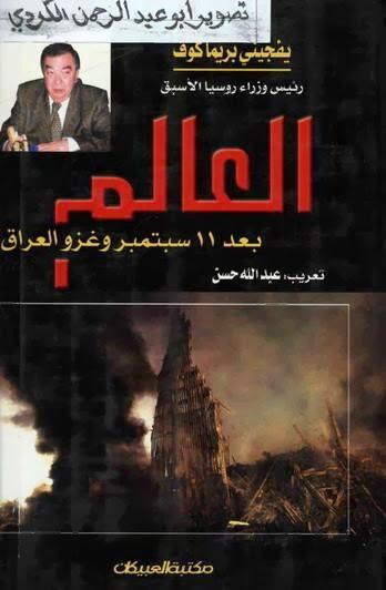 العالم بعد 11 سبتمبر وغزو العراق - يفجيني بريماكوف pdf
