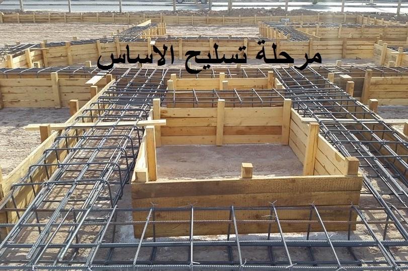 خطوات بناء المنزل من الألف الى الياء عمو ساكه