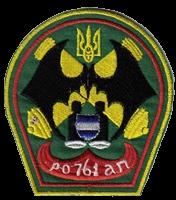 761 орап
