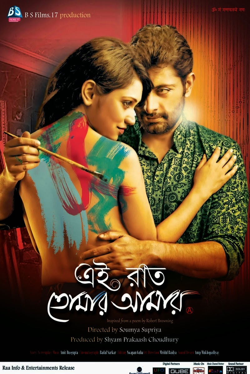 Ei Raat Tomar Amar (2014) Bengali Movie First Look Poster