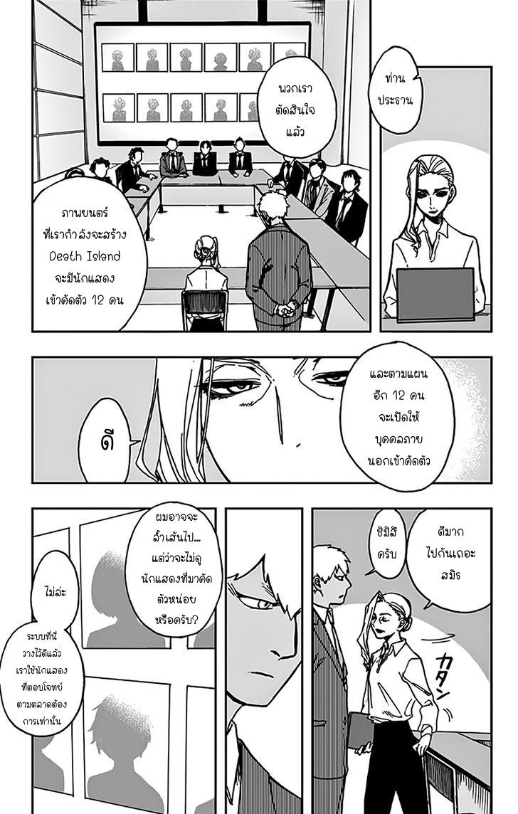 Act Age ตอนที่ 5 TH แปลไทย