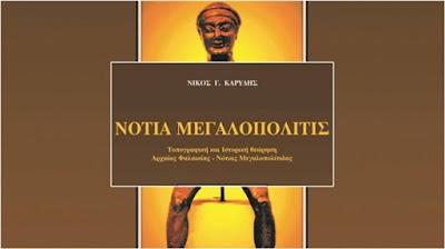 Νότια Μεγαλοπολίτις: Ιστορική έρευνα για την αρχαία Φαλαισία και την περιοχή Μεγαλόπολης