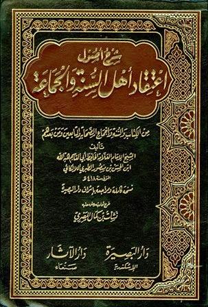 شرح أصول اعتقاد أهل السنة والجماعة للإمام اللالكائي