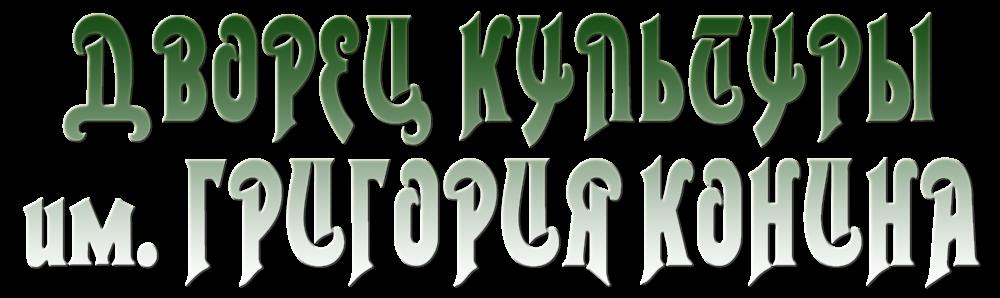 МУК Дворец Культуры им. Г. Конина