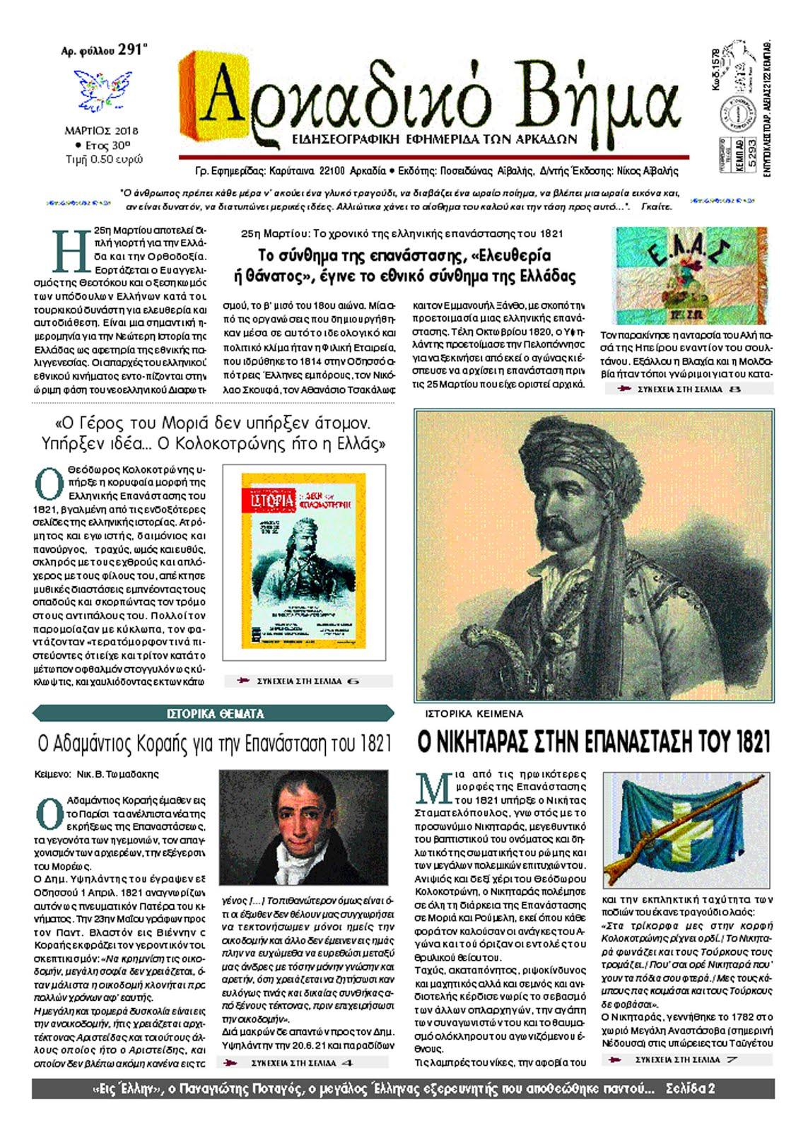 Σελίδες Αρκαδικό Βήμα: Κυκλοφόρησε το φύλλο Μαρτίου 2018
