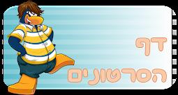 דף הסרטונים 2013-2015