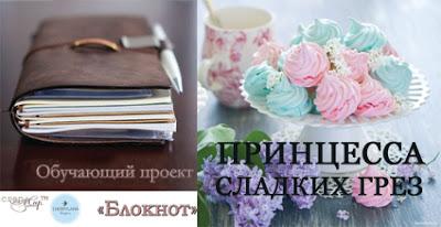 Обучающий проект блокнот -вторая номинация.