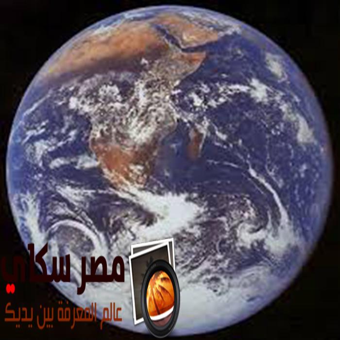 شكل الأرض والنتائج التى ترتبت هلى شكلها الكروى  The Earth shape